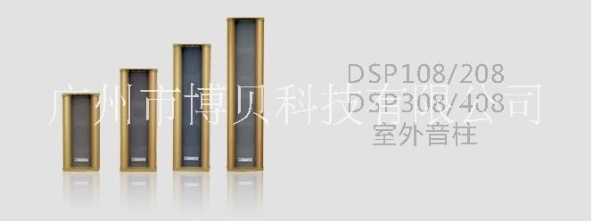 dsppa dsp308室外音柱 迪士普 公共广播