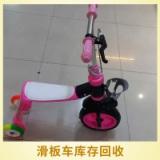 滑板车回收 可升降三轮四轮蛙式滑板车儿童活力车 循环利用