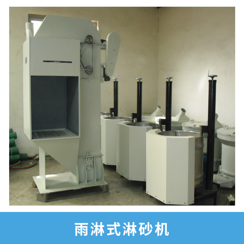 铸造机械雨淋式淋砂机精密铸造制壳厂设备通用斗式淋砂机厂家直销