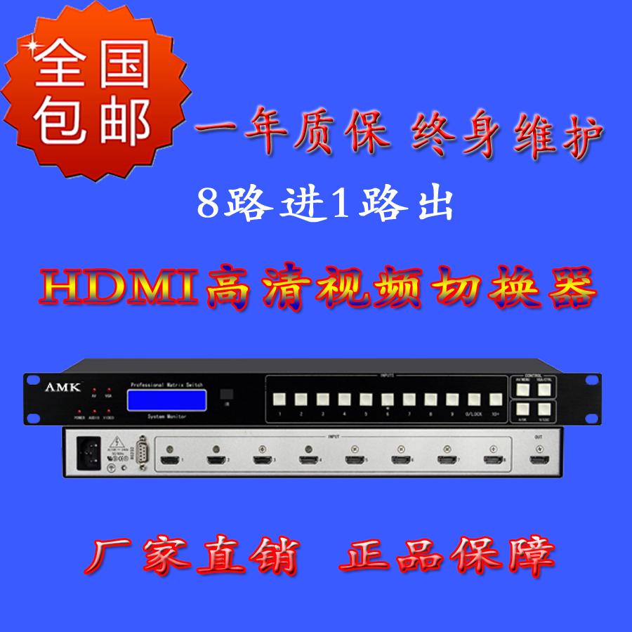 AMK HDMI切换器8进1出 北京专业切换器分配器制造商供应商