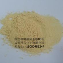 复合氨基酸粉80%粉植物酶解水解氨基酸粉80%批发