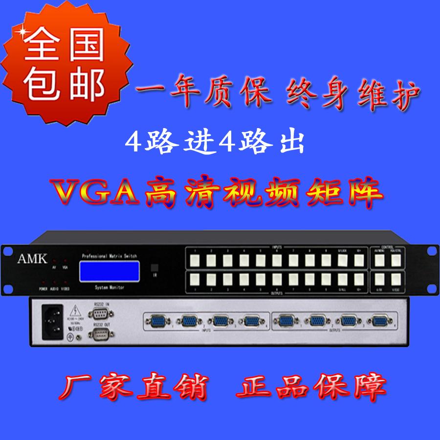 AMK新款 VGA4进4出矩阵 北京专业矩阵切换器制造供应商