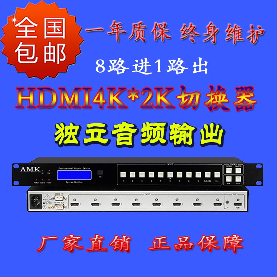 HDMI+A切换器8进1出 北京专业矩阵切换器制造供应商