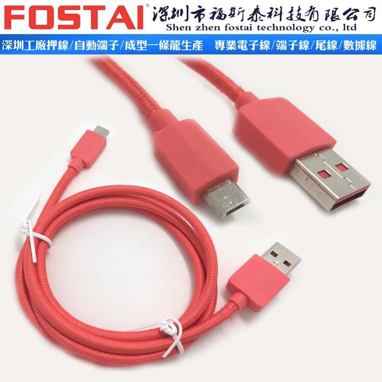 厂家直销2A大电流usb数据线 4芯19支纯铜usb线 TPE环保micro充电线