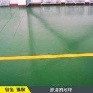 渗透剂地坪施工 密封固化剂 水泥地坪 渗透型地板 耐磨