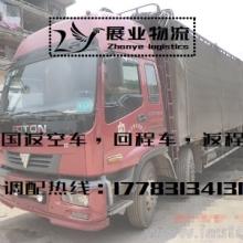 重庆至北京物流专线货运信息回程车批发