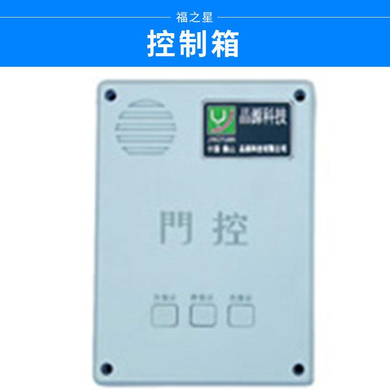 控制箱 低压电器变频调速风机控制柜 PLC配电柜 厂家直销