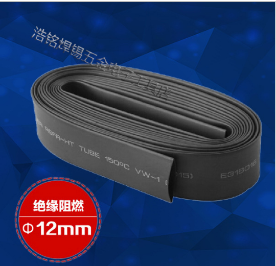 优质 黑色热缩管 绝缘管(阻燃)黑色热缩管12MM 100米/卷 热缩管