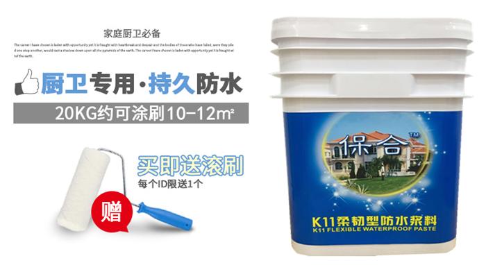 吉安防水涂料批发价格 保合瓷砖粘结剂十大品牌 吉安粘结剂厂家