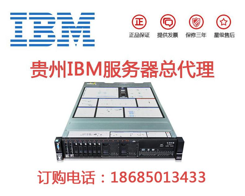 贵阳IBM服务器总代理,现货促销!