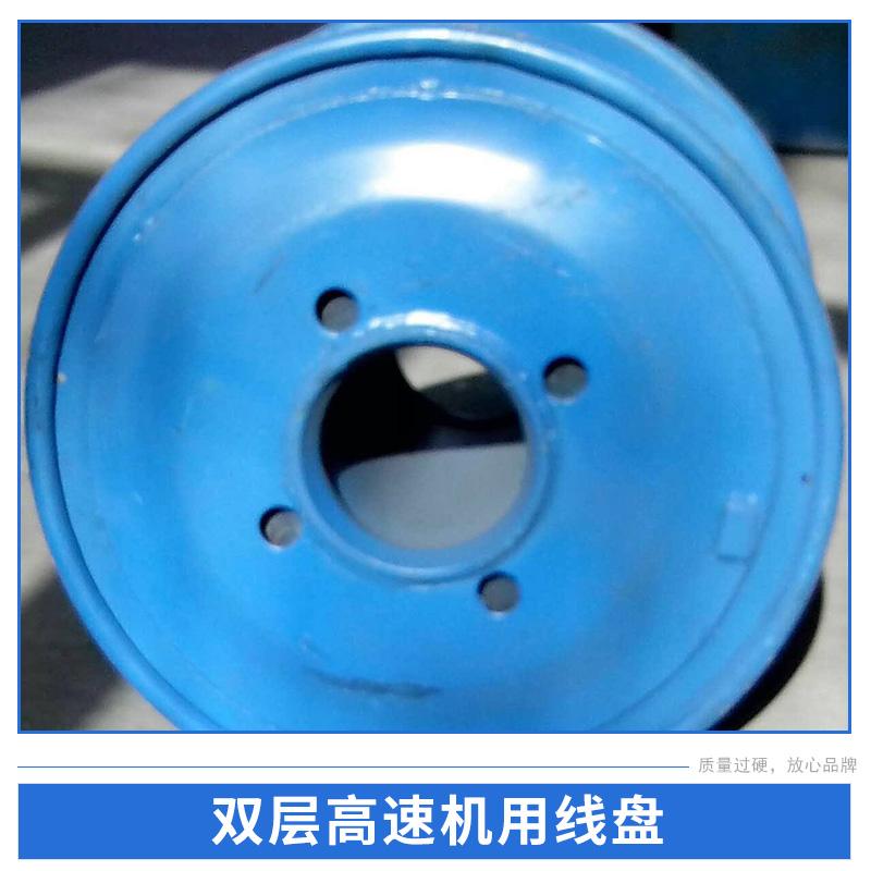 瓦楞式塑胶卷边机用线盘 冲压式 双层高速机用线盘 欢迎订购
