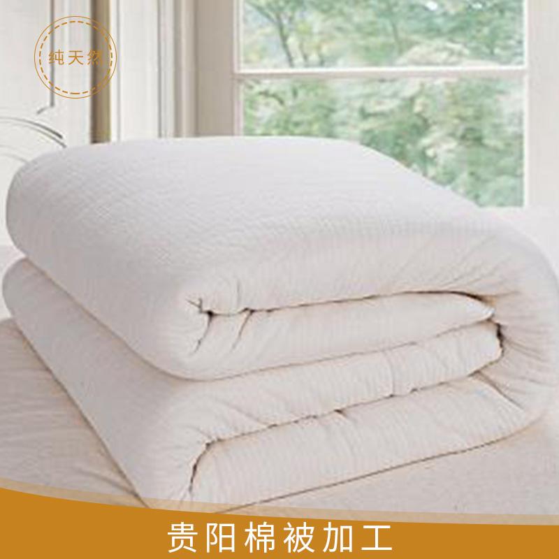 贵阳棉被加工优质新疆棉絮100%纯棉棉被被子被芯厂家定制