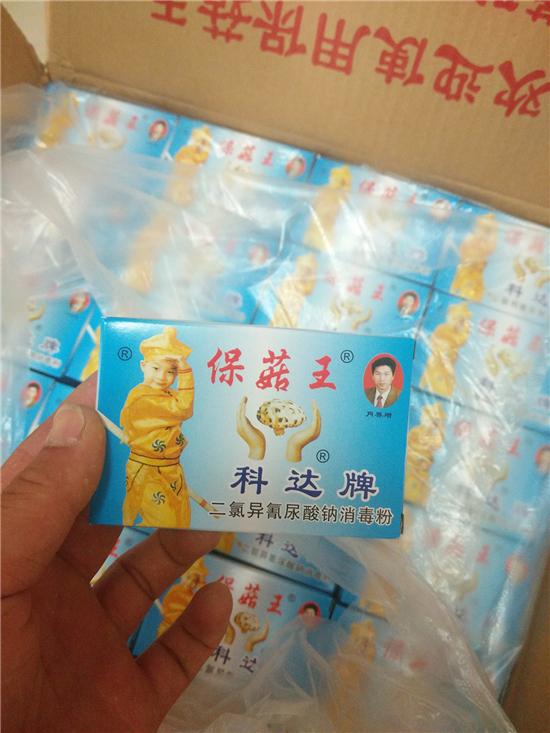 科达气雾灭菌盒香菇接种气雾剂 全新科达气雾灭菌盒灭菌剂 灭菌