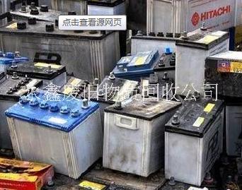 西安废旧电瓶回收电话,废旧电瓶回收价格,废旧电瓶回收公司选永鑫