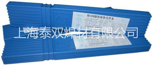 铸408铸铁电焊条 ENiFe-
