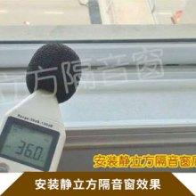 安装静立方隔音窗效果 武汉隔音玻璃夹胶玻璃 家用专业消窗解决噪音批发