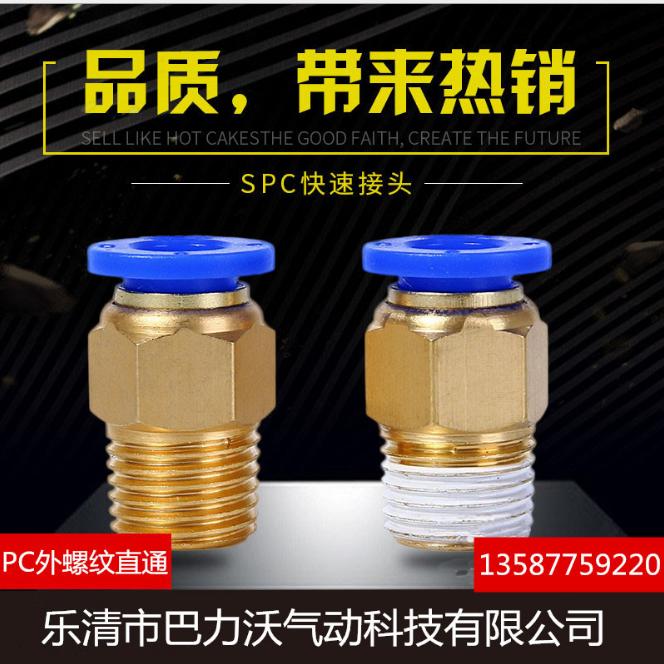 /气动接头/pu气管/气压开关 PC4-m5铜接头气动接头
