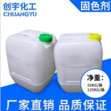棉用固色剂活性固色剂涤纶变色固色剂活性固色剂批发厂家供应