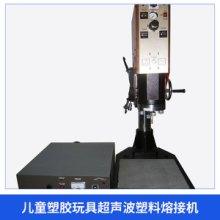 儿童塑胶玩具超声波塑料熔接机20K普通标准机超声波塑胶焊接机图片
