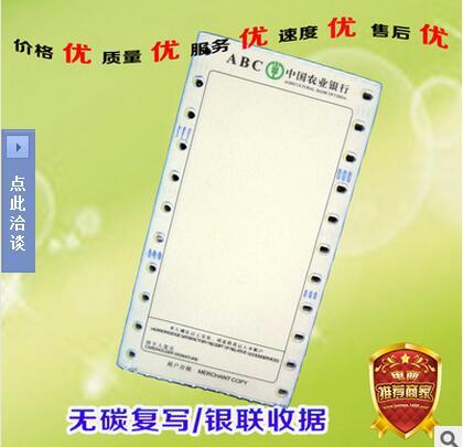 深圳银行POS机打印纸 无碳纸POS凭证纸印刷加工