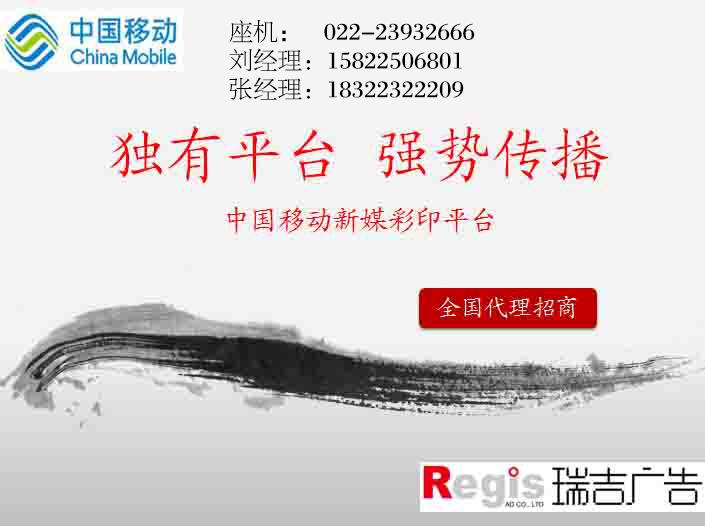 北京移动新媒体发展趋势的研究_瑞就广告.doc