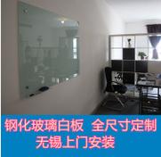 无锡厂家直销 磁性钢化玻璃白板  烤漆玻璃白板 尺寸可定制