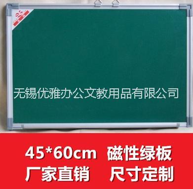 优雅乐45*60磁性绿板厂家直销,涂鸦教学小黑板尺寸可定制 优雅乐45*60磁性绿板