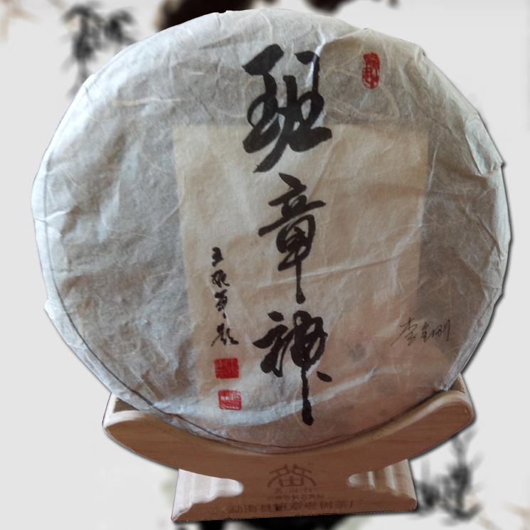 2016年古树茶云南普洱茶班章神