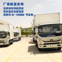 厂家批量定做4.2米微卡物流配送车 厢货车 保温车厢 保鲜冷藏车运输车