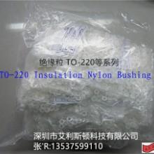 生产供应绝缘粒,尼龙, 尼龙,PP,PBT耐高温绝缘粒 IC耐高温绝缘粒 TO-220