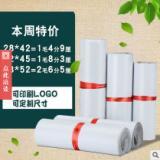 振合供应优质白色快递袋50*70cm包裹袋子淘宝邮件袋可定制印刷