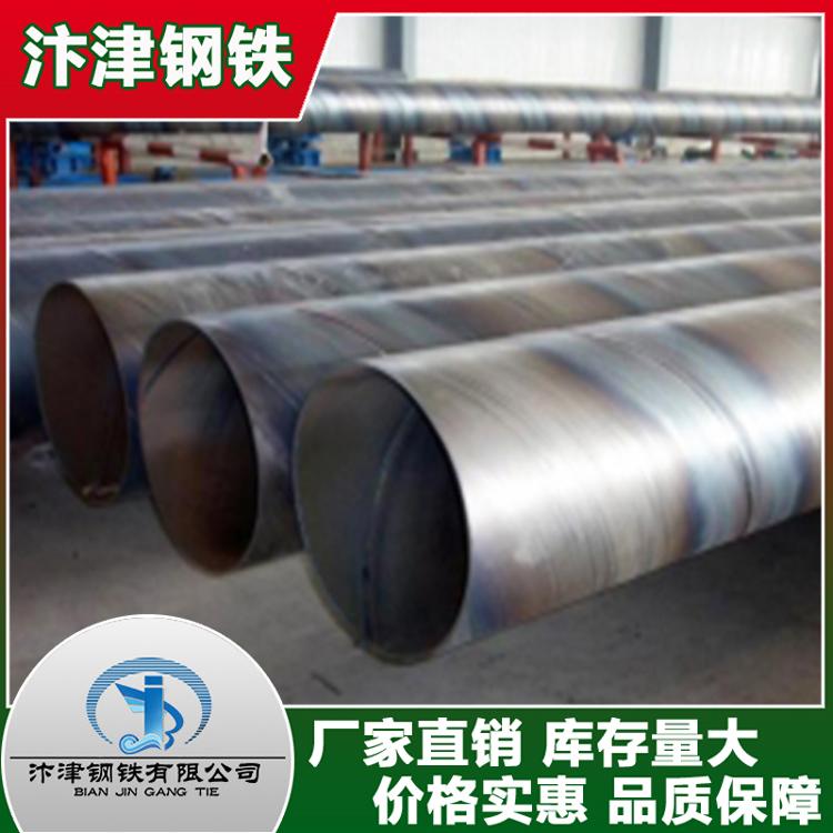 佛山市汴津钢铁大口径螺旋管生产厂家厚壁螺旋钢管可加工定制
