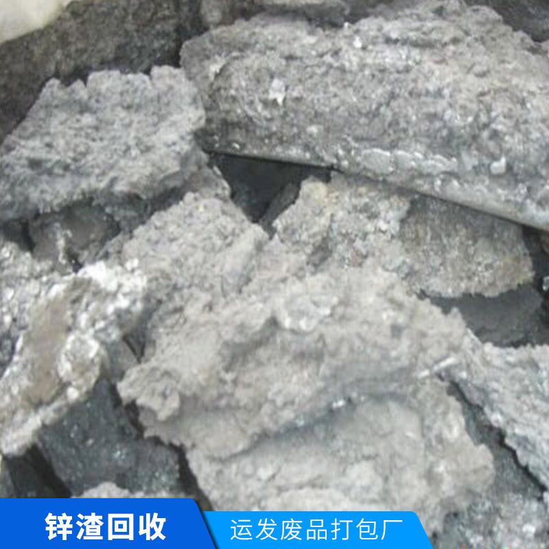旧金属再生资源站锌渣回收高价收购金属废料锌合金/废锌渣
