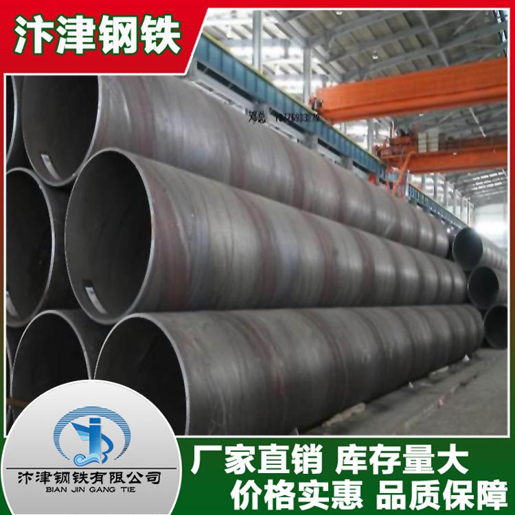 广东大口径螺旋焊管低合金结构钢钢带双面焊螺旋钢管厂家直销