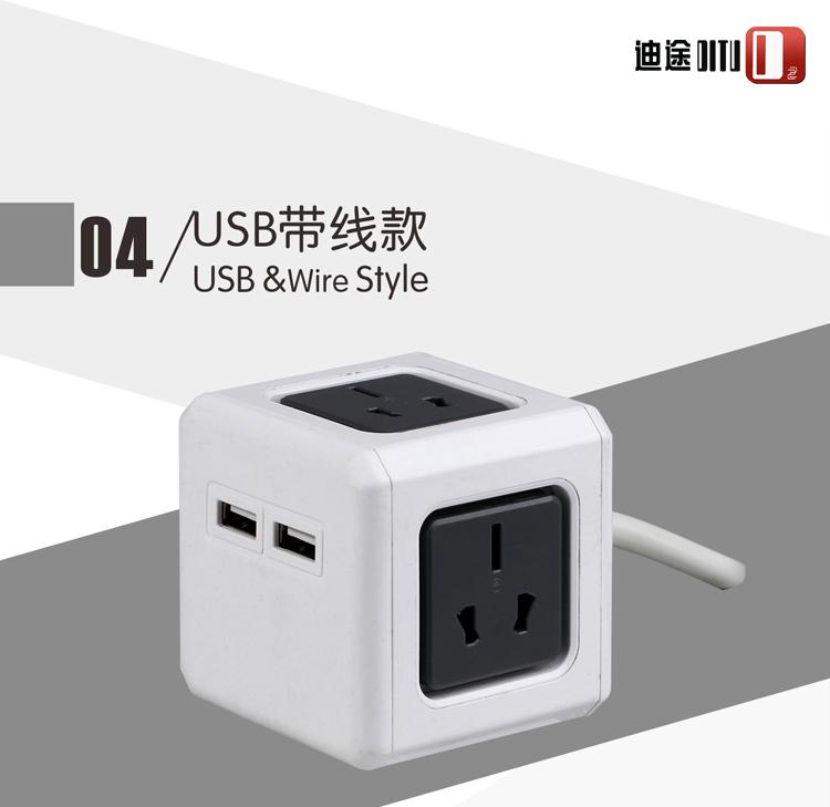 带USB魔方插座图片/带USB魔方插座样板图 (1)