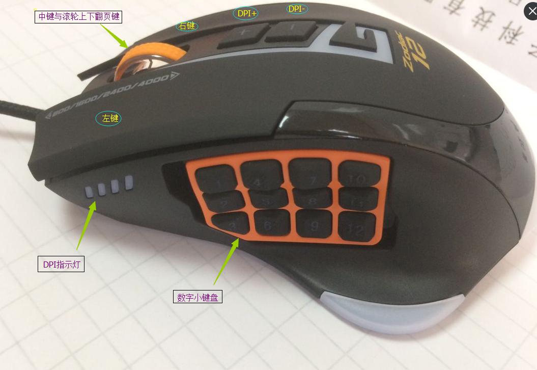 游戏鼠标 电竞游戏鼠标