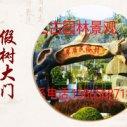 漯河假树大门图片