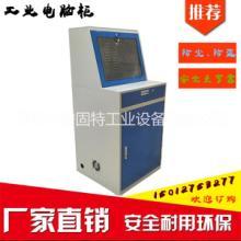 供应车间电脑柜 PC电脑储存柜 移动工业电脑柜图片