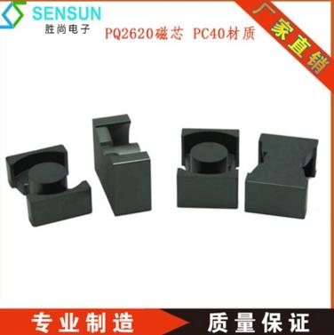 EFD型高频变压器 EE型高频变压器 滤波器 共模电感 磁环电感 PQ型磁芯PC40材质