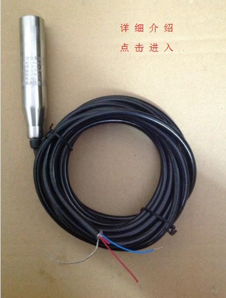 投入式液位变送器一体式液位4-20MA厂家直销