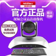 MSThoo视频会议摄像机 广角图片