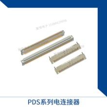 四川PDS连接器生产厂家  四川连接器生产商 工业连接器型号批发