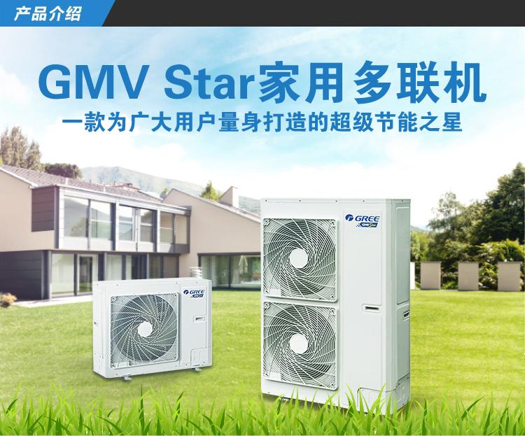 格力家用中央空调GMV Star家用多联机