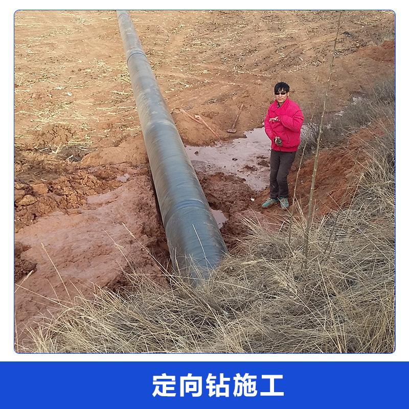 专业定向钻机穿越施工队地下管道工程铺设非开定向穿越施工