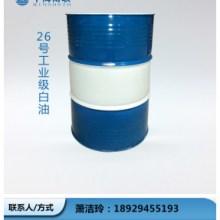 供应用于塑料|汽车润滑油的26号工业级白油