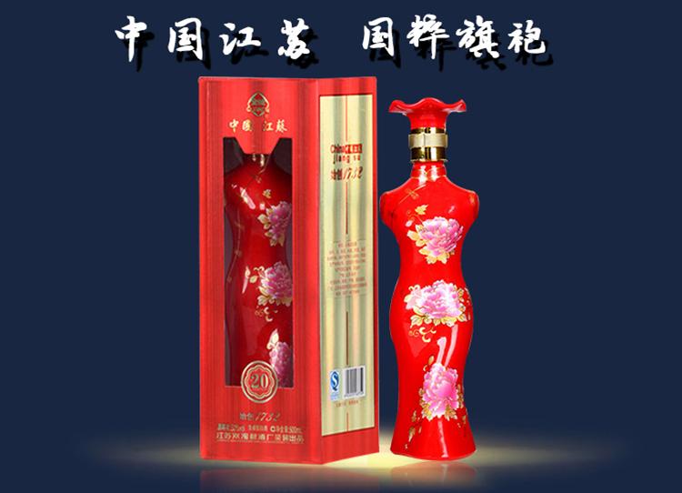 50°江苏省双沟柔和特曲旗袍20年   500ml*6瓶