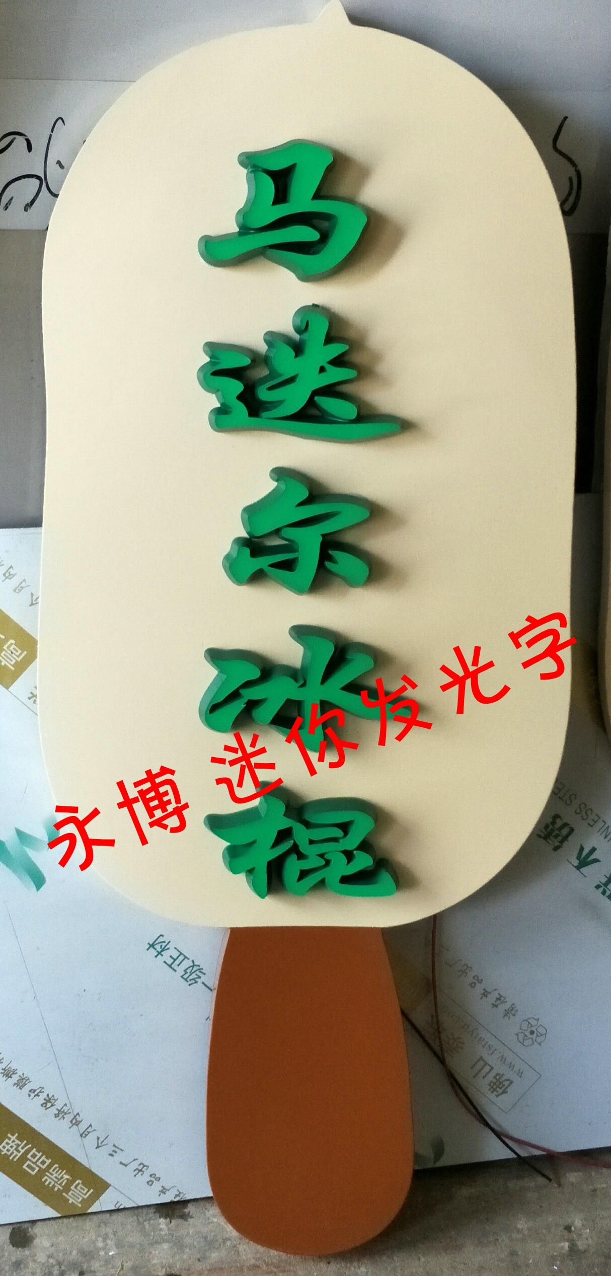 江苏吸塑led发光字定做 吴州标识LED发光字 吸塑发光字价格