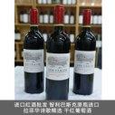 进口红酒批发智利巴斯克原瓶进口 拉菲华诗歌精选干红葡萄酒