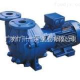 广州-广一2BC系列直联式液环真空泵-广一水泵厂-厂家直销