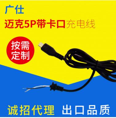 5*5卡口迈克5p电源线 国标V8电源线插头 v8移动电源充电线